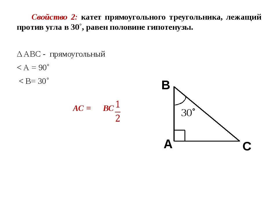 Свойство 2: катет прямоугольного треугольника, лежащий против угла в 30˚, ра...