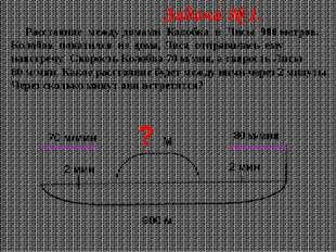 Задача № 1. Расстояние между домами Колобка и Лисы 900 метров. Колобок покат