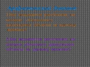 Арифметический диктант 1.Как называется расстояние, на которое сближаются дви