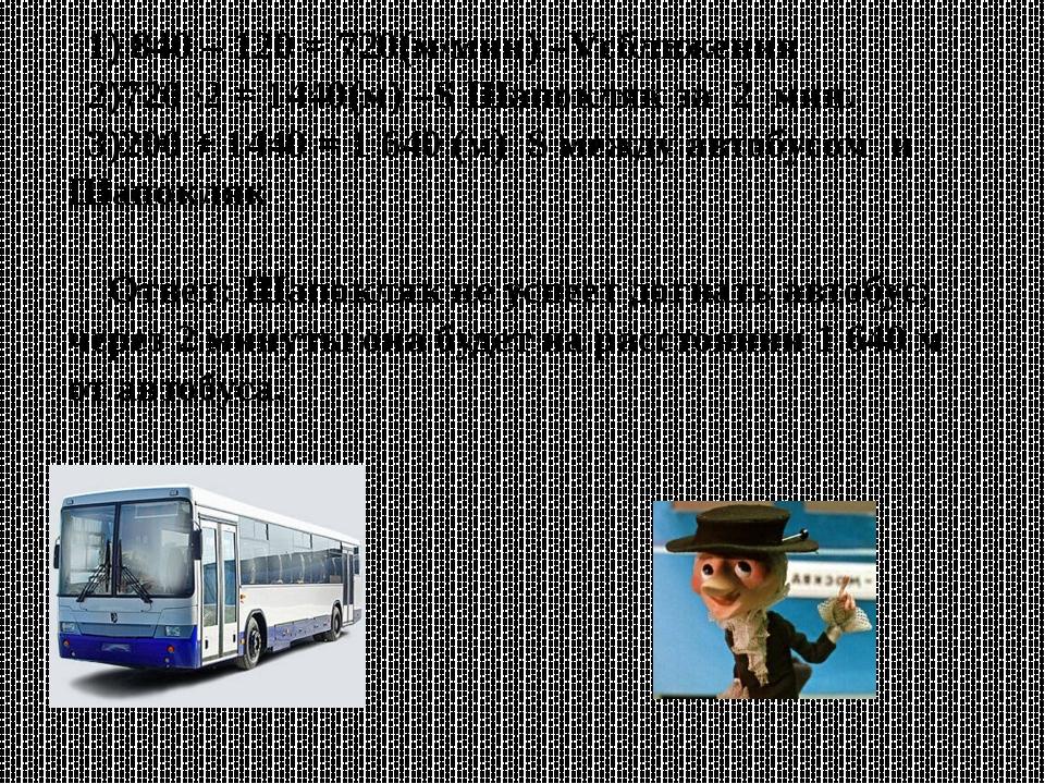 1) 840 – 120 = 720(м/мин) –Vсближения 2)720 ∙2 = 1440(м) –S Шапокляк за 2 ми...