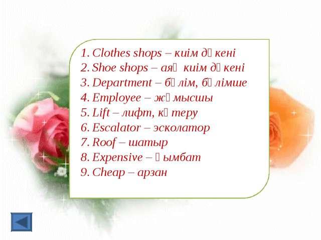 Clothes shops – киім дүкені Shoe shops – аяқ киім дүкені Department – бөлім,...