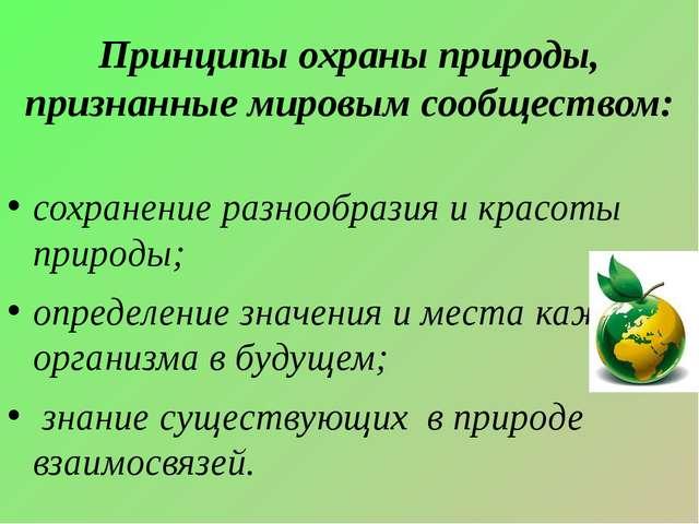 Принципы охраны природы, признанные мировым сообществом: сохранение разнообра...