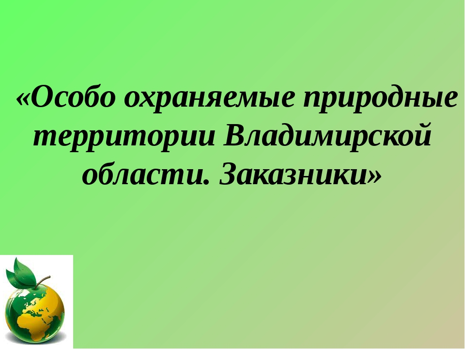 «Особо охраняемые природные территории Владимирской области. Заказники»