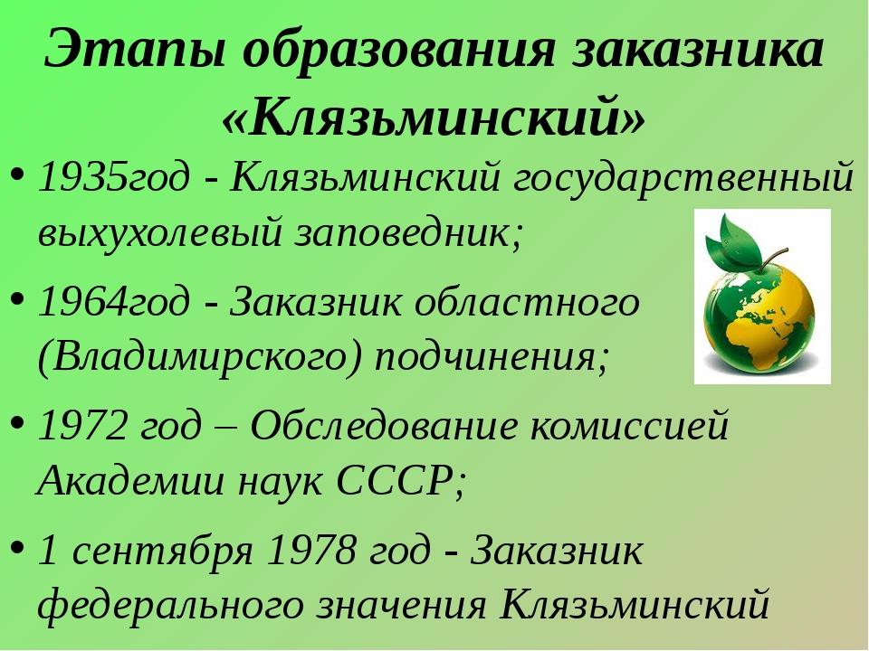 Этапы образования заказника «Клязьминский» 1935год - Клязьминский государстве...
