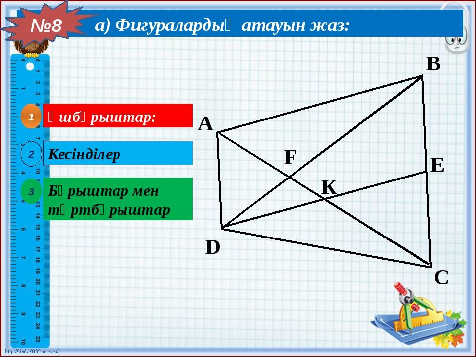 а) Фигуралардың атауын жаз: Үшбұрыштар: 1 2 Кесінділер №8 Бұрыштар мен төртб...