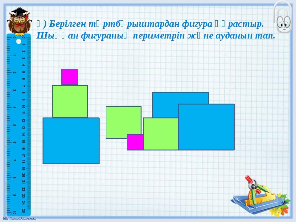 ә) Берілген төртбұрыштардан фигура құрастыр. Шыққан фигураның периметрін және...