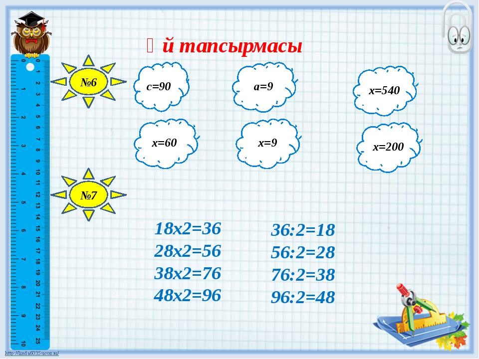 Үй тапсырмасы с=90 а=9 х=540 х=60 х=9 х=200 №6 №7 18х2=36 28х2=56 38х2=76 48х...
