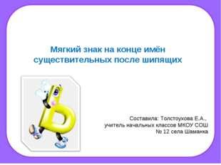 Составила: Толстоухова Е.А., учитель начальных классов МКОУ СОШ № 12 села Шам