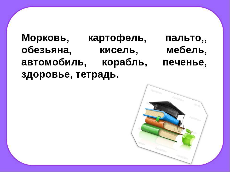 Морковь, картофель, пальто,, обезьяна, кисель, мебель, автомобиль, корабль, п...
