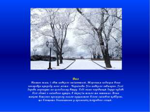 Вал Настає зима, і світ навколо змінюється. Морозним подихом вона зачаровує п