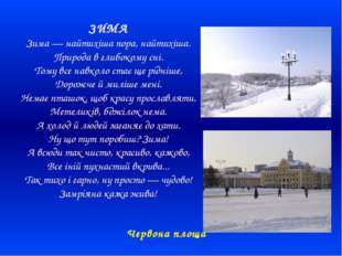 ЗИМА Зима — найтихіша пора, найтихіша. Природа в глибокому сні. Тому все нав