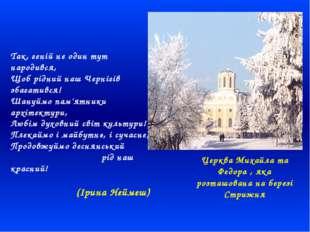 Церква Михайла та Федора , яка розташована на березі Стрижня Так, геній не од