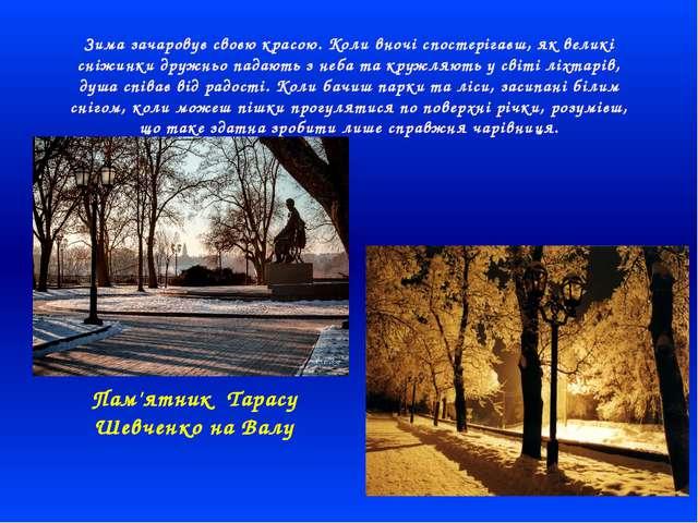 Зима зачаровує своєю красою. Коли вночі спостерігаєш, як великі сніжинки друж...