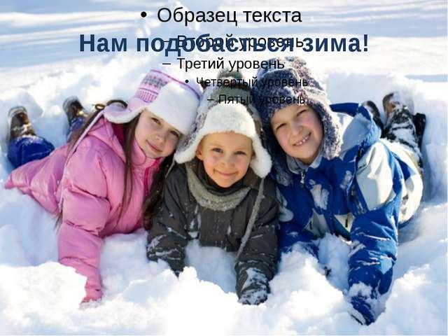 Нам подобається зима!