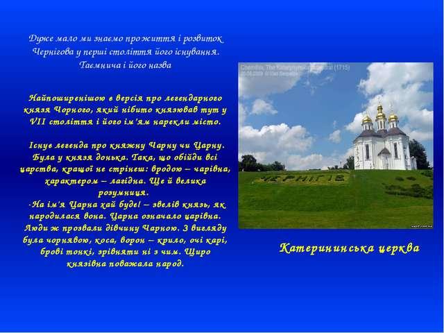 Дуже мало ми знаємо про життя і розвиток Чернігова у перші століття його існу...