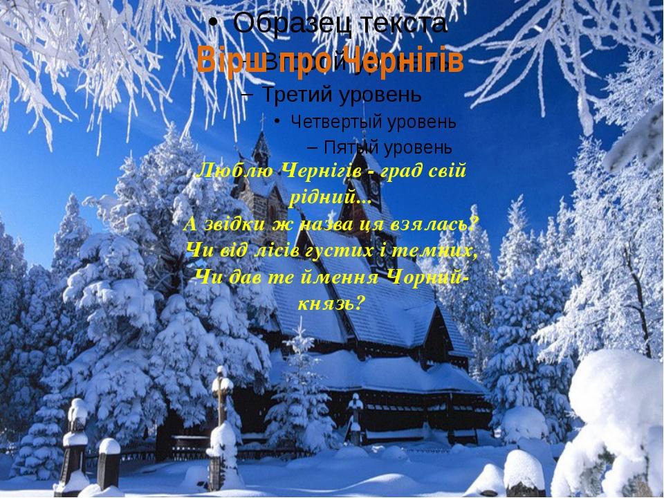 Вірш про Чернігів Люблю Чернігів - град свій рідний... А звідки ж назва ця вз...