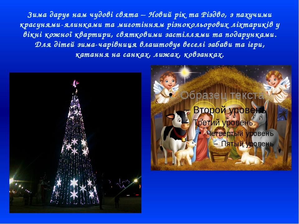 Зима дарує нам чудові свята – Новий рік та Різдво, з пахучими красунями-ялинк...