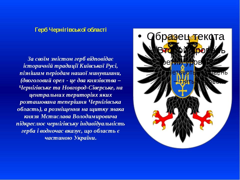 Герб Чернігівської області За своїм змістом герб відповідає історичній традиц...