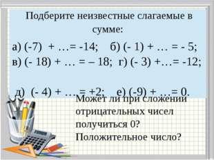 Может ли при сложении отрицательных чисел получиться 0? Положительное число?