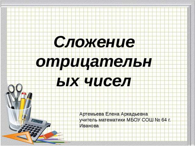 Сложение отрицательных чисел Артемьева Елена Аркадьевна учитель математики М...