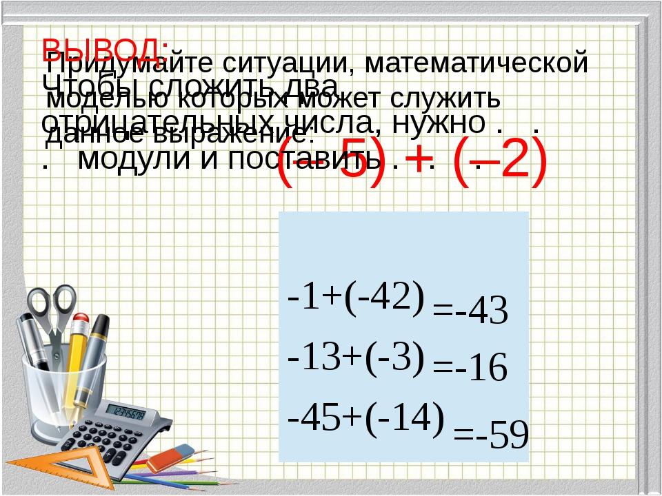 Придумайте ситуации, математической моделью которых может служить данное выр...