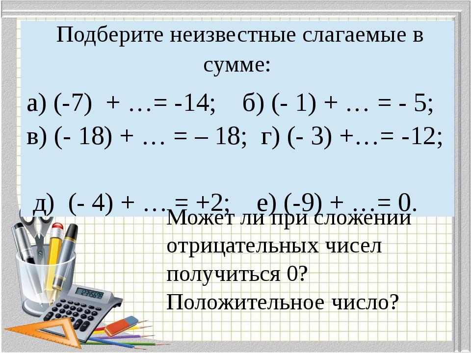 Может ли при сложении отрицательных чисел получиться 0? Положительное число?...