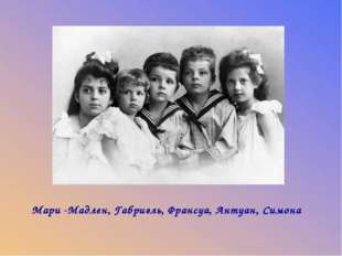 Мари -Мадлен, Габриэль, Франсуа, Антуан, Симона