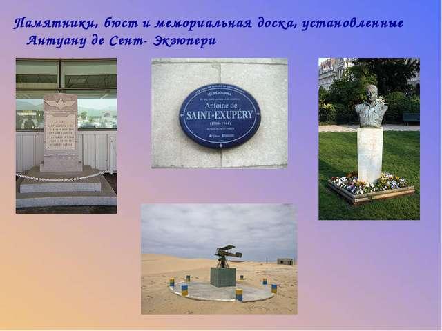 Памятники, бюст и мемориальная доска, установленные Антуану де Сент- Экзюпери
