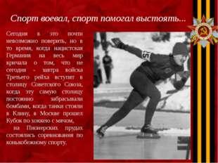 Спорт воевал, спорт помогал выстоять... http://aida.ucoz.ru Огненным смерчем