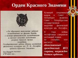 Орден Красного Знамени Кузницей спортивных кадров в Санкт - Петербурге являет