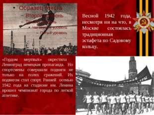 «Гордом мертвых» окрестила Ленинград немецкая пропаганда. Но спортсмены совер