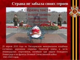 Страна не забыла своих героев 29 апреля 2010 года на Пискаревском мемориально