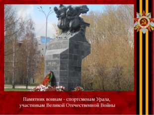 Памятник воинам - спортсменам Урала, участникам Великой Отечественной Войны