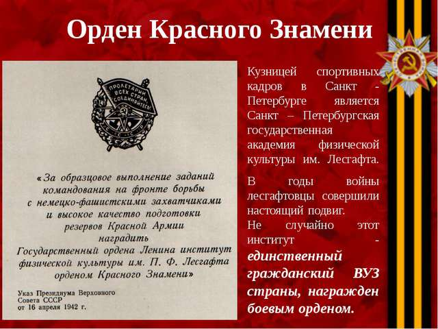 Орден Красного Знамени Кузницей спортивных кадров в Санкт - Петербурге являет...