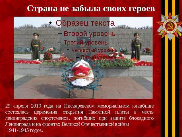 Страна не забыла своих героев 29 апреля 2010 года на Пискаревском мемориально...