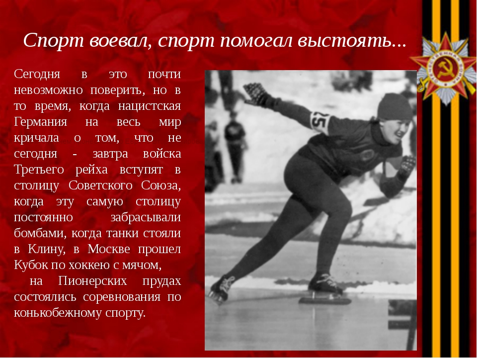 Спорт воевал, спорт помогал выстоять... http://aida.ucoz.ru Огненным смерчем...