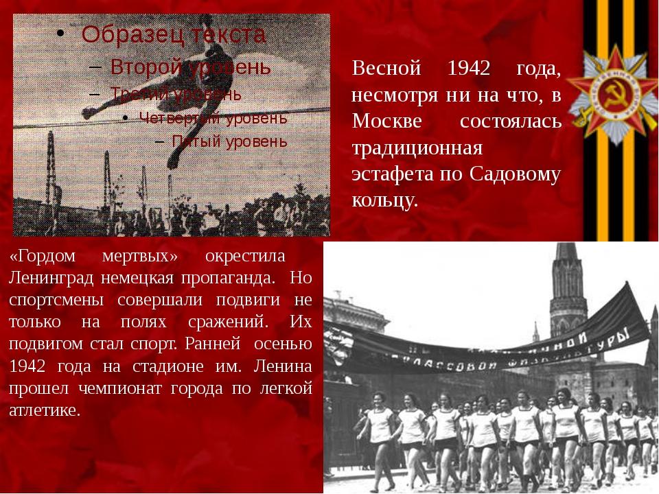 «Гордом мертвых» окрестила Ленинград немецкая пропаганда. Но спортсмены совер...