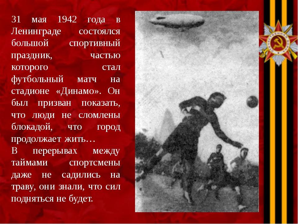 31 мая 1942 года в Ленинграде состоялся большой спортивный праздник, частью к...