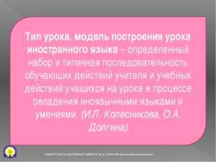 Тип урока, модель построения урока иностранного языка – определенный набор и