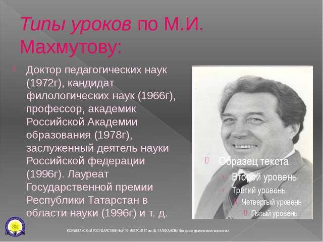 Типы уроковпо М.И. Махмутову: Доктор педагогических наук (1972г), кандидат ф...