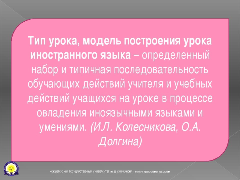 Тип урока, модель построения урока иностранного языка – определенный набор и...