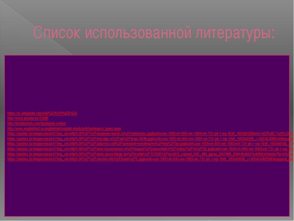 Список использованной литературы: https://ru.wikipedia.org/wiki/%D3%F0%EE%EA...