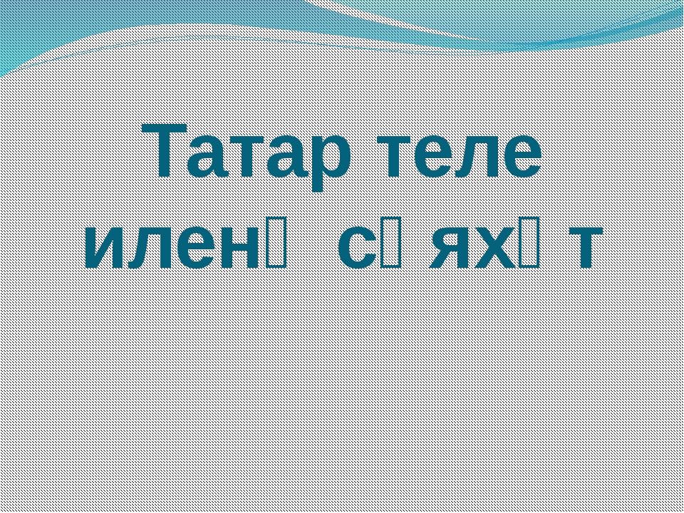 Татар теле иленә сәяхәт
