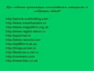 При создании презентации использовались материалы со следующих сайтов: http:/