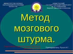 Метод мозгового штурма. МИНИСТЕРСТВО НАУКИ И ОБРАЗОВАНИЯ РЕСПУБЛИКИ КАЗАХСТАН