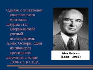 Однако основателем классического мозгового штурма стал американский ученый-ис