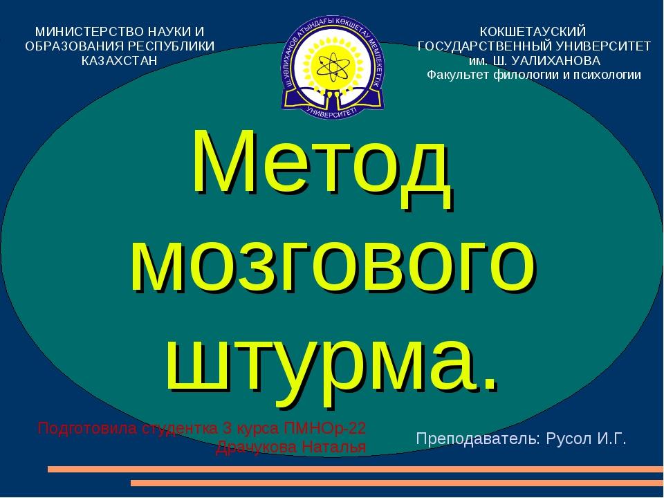 Метод мозгового штурма. МИНИСТЕРСТВО НАУКИ И ОБРАЗОВАНИЯ РЕСПУБЛИКИ КАЗАХСТАН...