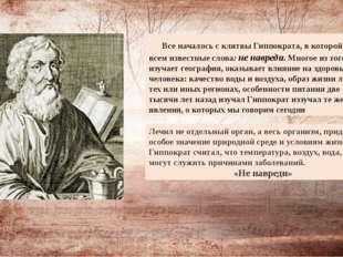 Все началось с клятвы Гиппократа, в которой есть всем известные слова: не на