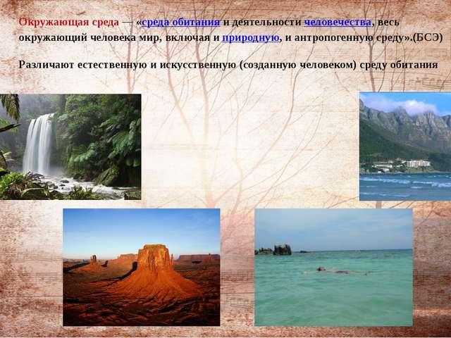 Окружающая среда—«среда обитанияи деятельностичеловечества, весь окружающ...