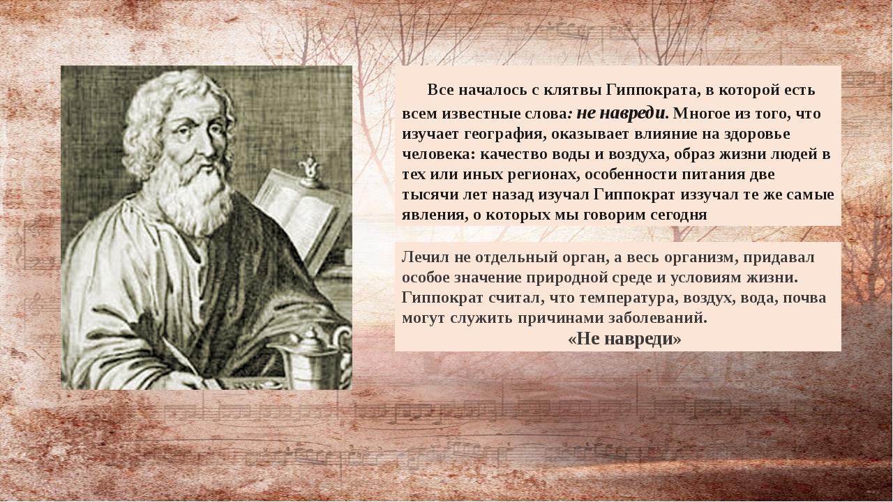 Все началось с клятвы Гиппократа, в которой есть всем известные слова: не на...